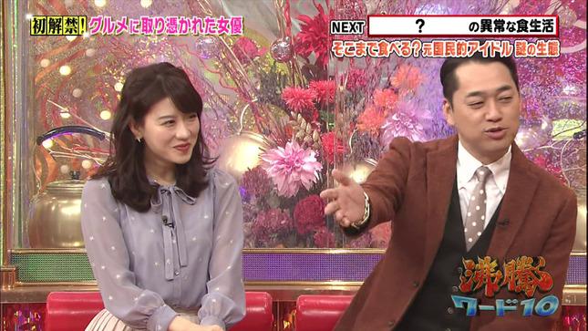郡司恭子 沸騰ワード10 1