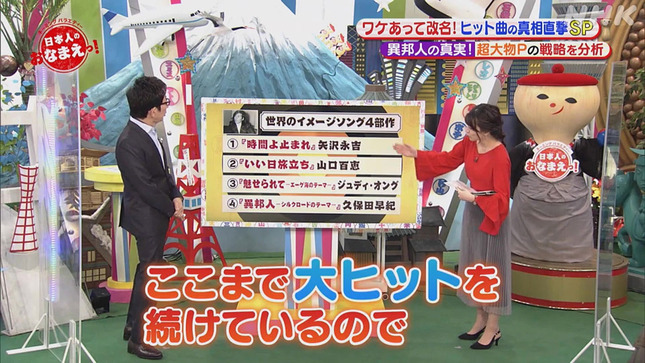 赤木野々花 日本人のおなまえっ! 6