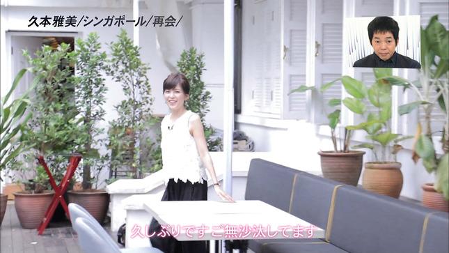 中野美奈子 アナザースカイ 1