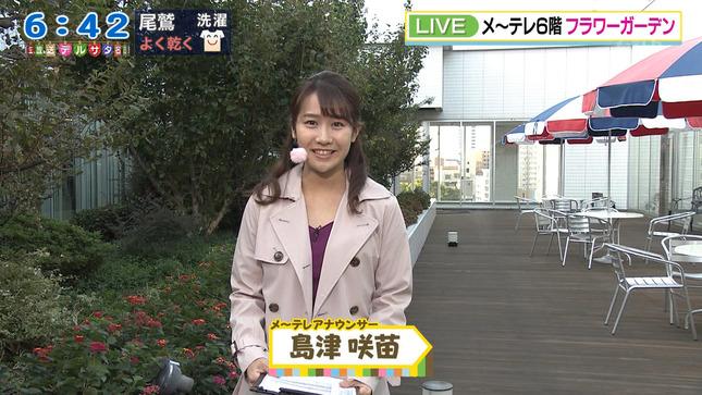 島津咲苗 デルサタ 鈴木ちなみ 浅尾美和 4