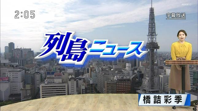 橋詰彩季 列島ニュース おはよう東海 4