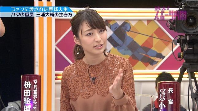 枡田絵理奈 クイズ☆スター名鑑 戦え!スポーツ内閣 11