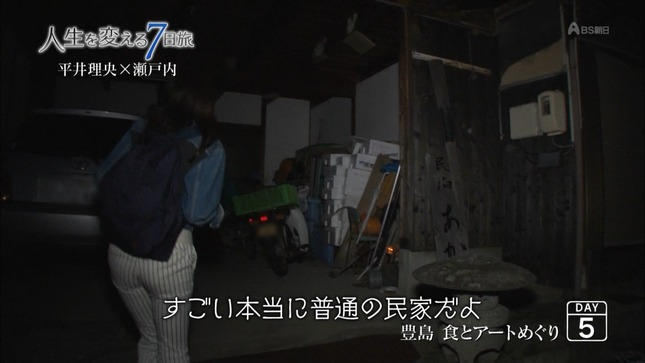 平井理央 人生を変える7日旅 19