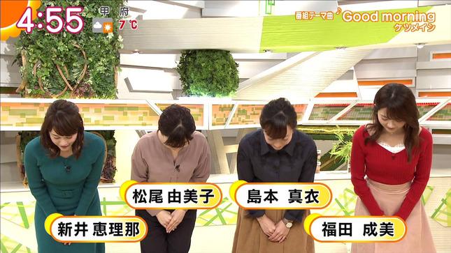 新井恵理那 グッド!モーニング 2