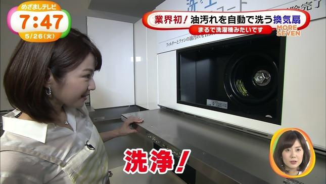 長野美郷 めざましどようび めざましテレビ 15