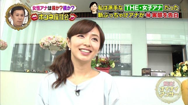伊藤綾子 解決!ナイナイアンサー 01