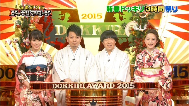 枡田絵理奈 財宝伝説は本当だった ドッキリアワード2015 04
