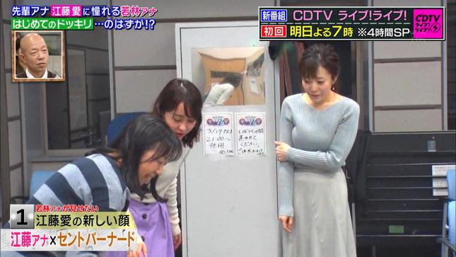 若林有子 江藤愛 TBS春の大改編プレゼン祭 18