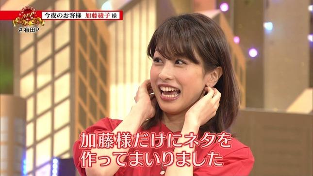 加藤綾子 有田Pおもてなす 3