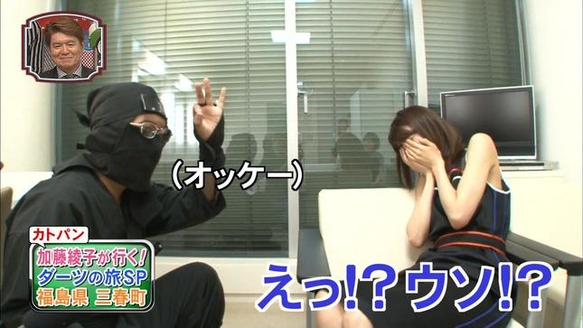 加藤綾子 笑ってコラえて!夏祭りSP 10