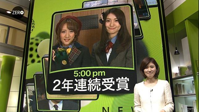 鈴江奈々 NEWS ZERO キャプチャー画像 05