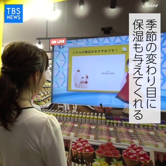 宇賀神メグ TBS NEWS 6