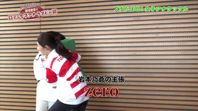 笹崎里菜 日テレ女子アナラグビー部 岩本乃蒼 17