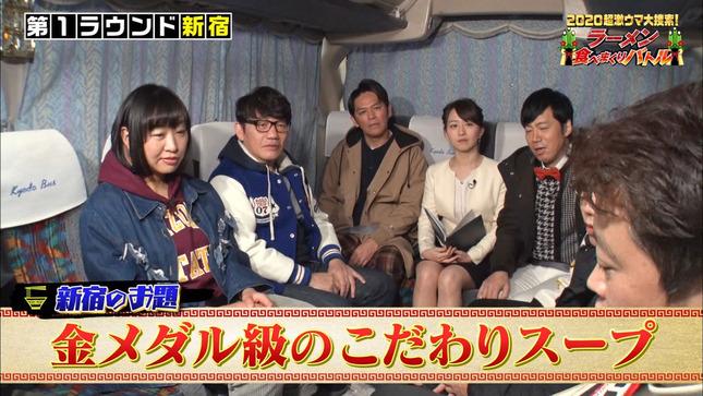 片渕茜 2020超激ウマ大捜索!ラーメン食べまくりバトル 6