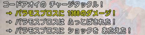 達人クエ2016_06_12-4