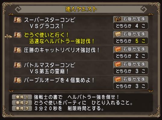 達人クエ20160626-1