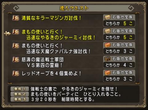 2016_05_01_達人クエ