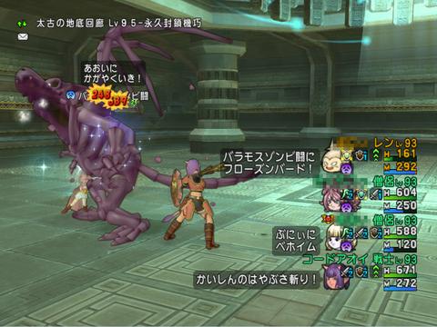 三悪魔闘2