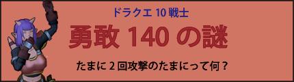 勇敢140