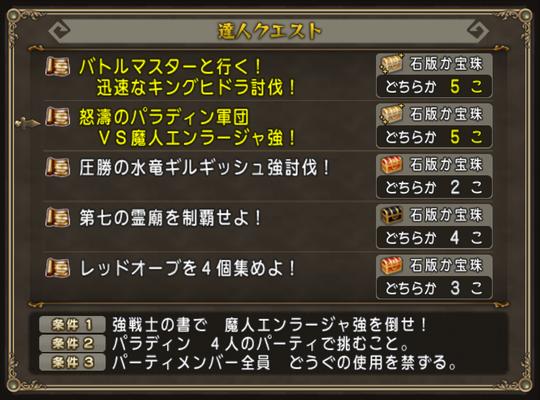 達人クエ20160619-1