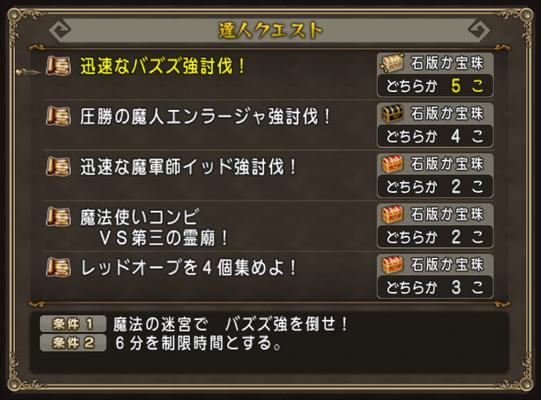 2016_05_15達人クエ1