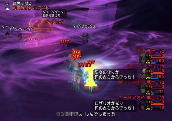 ダークキング4-3