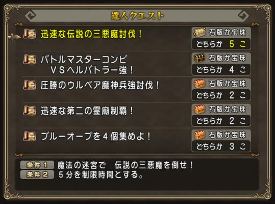達人クエ2016_06_12-1