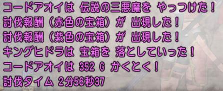 達人クエ2016_06_12-5