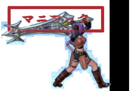 両手剣戦士