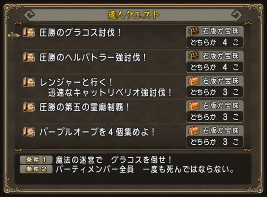 2016_05_22達人クエ1