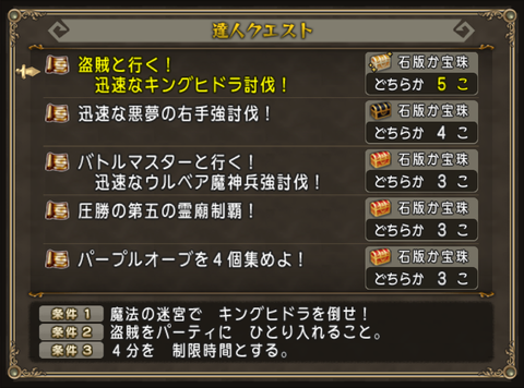 2016_05_09達人クエ1