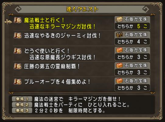 達人クエ5_29-1
