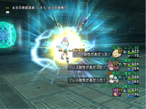 三悪魔闘4