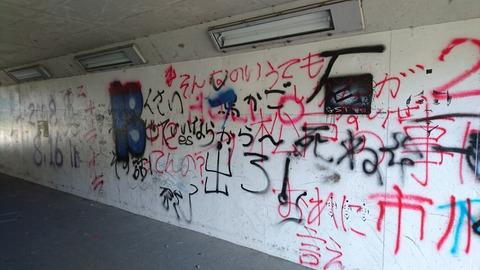 0038トンネル内壁右