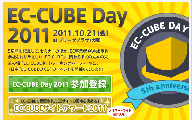 ec_cube_day_2011