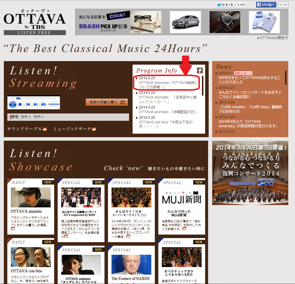 OTTAVA継続 OTTAVA継続を伝えるサイト画面[拡大:画像クリック] 捨てる神あれば...