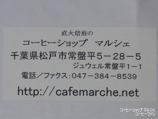 コーヒーショップマルシェ1-2