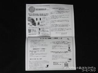 ボンパパネット店(カフェファディ)1-2