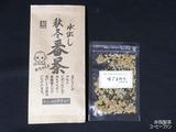 井指製茶1-4