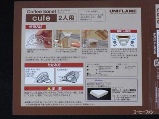 コーヒーバネット1-4