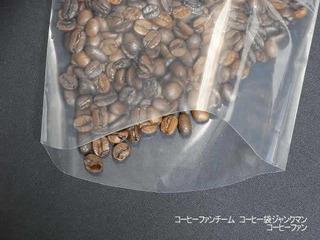 コーヒー袋ジャンクマン1-6