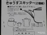 きゅうすスキッター1-3