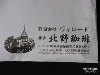 神戸北野珈琲1-2