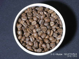 コーヒーのLOOK1-9コロンビアスプレモ