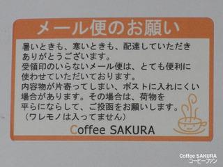 Coffee SAKURA1-2