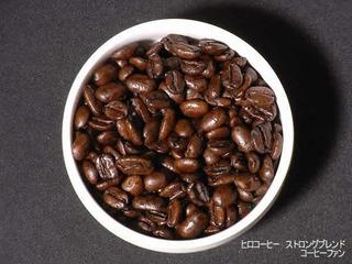 ヒロコーヒー1-12ストロングブレンド