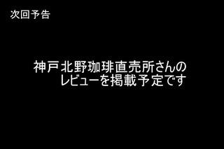 神戸北野珈琲直売所