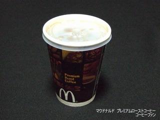 マクドナルド1-5