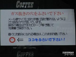 京都西陣珈琲1-6