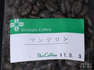 パオコーヒー1-4